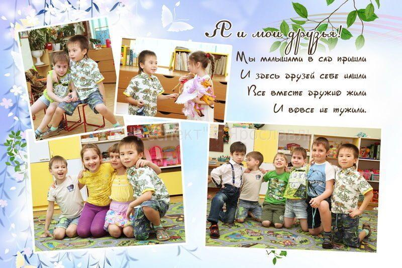 Фотоальбом мой детский сад своими руками 65